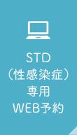 STD・STI(性感染症)専用WEB予約